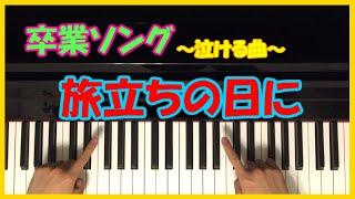 getlinkyoutube.com-【泣ける曲】旅立ちの日に 『初心者 ピアノ講座』 Piano Tutorial