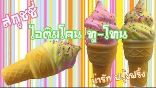 getlinkyoutube.com-สอนทำสกุชชี่ ไอติมโคน สีทู-โทน (Ice cream cone) By Papapha DIY