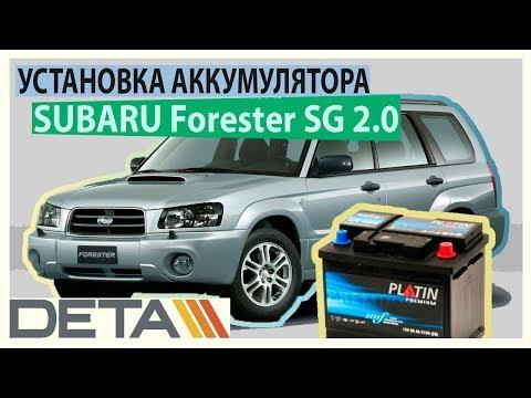 SUBARU Forester SG. Аккумулятор на автомобиль SUBARU Forester SG 2.0. Замена и установка