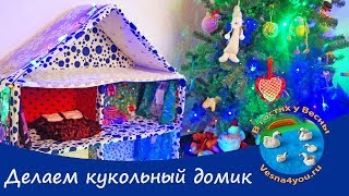 getlinkyoutube.com-Кукольный домик из картонных коробок своими руками