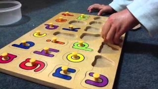 getlinkyoutube.com-Hannah and her abc puzzle