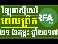 Khmer Radio Free Asia For Morning News On 21 February 2017 at 5:30AM | Khmer News Today 2017