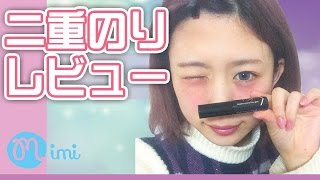 getlinkyoutube.com-【メイク】アイプチレビュー【二重の作り方】もけみん先生編-How to make up- ♡mimiTV♡