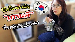 getlinkyoutube.com-รีวิวโรงแรมในเกาหลี ห้องพักในเมียงดง | Nine Tree Hotel | แม่ปูเป้ เฌอแตม Tam Story