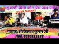 New Rajasthani Bhajan