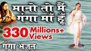 getlinkyoutube.com-Best Ganga Bhajan Forever || मानो  तो मैं गंगा माँ हूँ  || Tripty Shakya || Gomukh # Ambey Bhakti