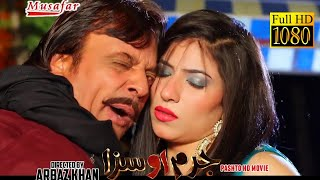 Pashto New HD Film JURAM O SAZA song - Charsyan Ba Mani By Shahzad Khyal