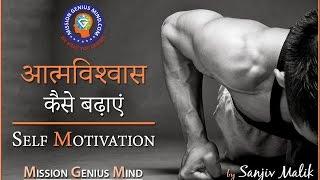 getlinkyoutube.com-Self Motivation, आत्मविश्वास कैसे बढ़ाएं   Mission Genius Mind   Sanjiv Malik