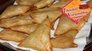 getlinkyoutube.com-Onion samosa - Vengaya samosa - Crispy evening snack