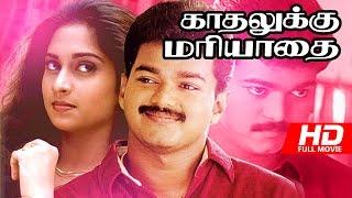 getlinkyoutube.com-Tamil Full Movie | Kadhalukku Mariyadhai | Ft. Ilayathalapathi Vijay, Shalini