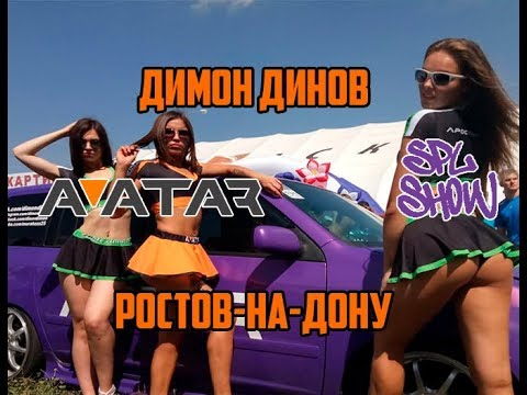Автозвук / Димон Динов Toyota Probox Avatar Team SPL Show(Drift Weekend) в Ростове-на-Дону