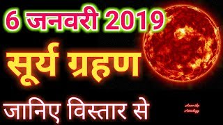 6 January 2019   Surya Grahan/ जानिए 2019 में लगने वाले सूर्य और चंद्र ग्रहण