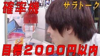 getlinkyoutube.com-【確率機】2000円以内にWiiUゲットして姉にプレゼント!【サラトーク】