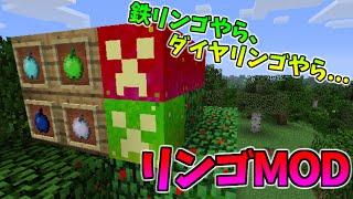 【MOD紹介】リンゴパワー炸裂!! Apple Plus Mod【マインクラフト】