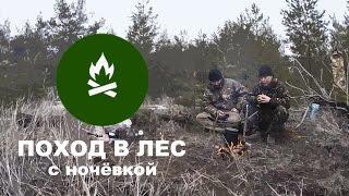 getlinkyoutube.com-Поход в лес с ночёвкой (находка, выбор мембраны, одежда для похода, трансляция)