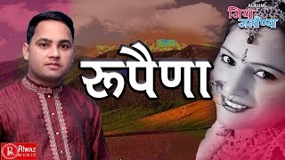 getlinkyoutube.com-Rupena | Rakesh Panwar New Garhwali Songs 2016 | ALBUM JIYA JALAUNYA | Dj DHOL DANCE | Riwaz Music