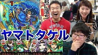 getlinkyoutube.com-【モンスト】超絶!!!ヤマトタケルに本気(マジ)で挑む!