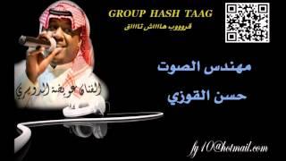 getlinkyoutube.com-عويضة الدوسري - عصر الخميس ((( زلاف مهشوش )))& أبو فهد