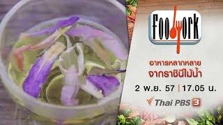 getlinkyoutube.com-Foodwork : อาหารหลากหลายจากราชินีไม้น้ำ (2 พ.ย.57)