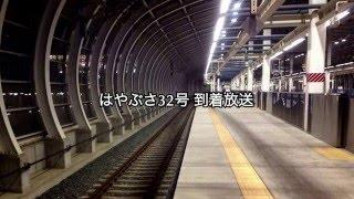 getlinkyoutube.com-【2016.01.05】はやぶさ32号 八戸駅自動放送集 See You Again 長時間連動