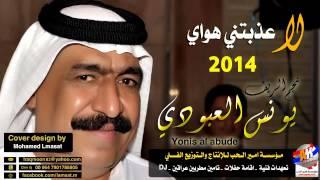 getlinkyoutube.com-لالا عذبتني يهواي 2017 يونس العبودي
