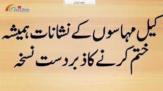 getlinkyoutube.com-Chehry K Nishanat Hamesha K liay Khatam krny wala Nuskha |چہرے کے نشانات ہمیشہ کے لیے ختم