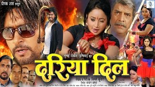 getlinkyoutube.com-Dariya Dil |Superhit NEW Full Bhojpuri Movie|Rani Chatterjee,Yash Kumarr,Anjana Singh,Rakhi Tripathi