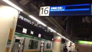 getlinkyoutube.com-【珍事】籠原行きが上野駅16番線から発車