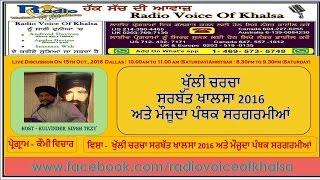 getlinkyoutube.com-Kulwinder Singh Teji ,Galbaat Visha, Sarbat Khalsa 2016 Ate Majuda Panthak Ekta
