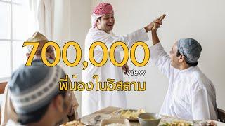 getlinkyoutube.com-อนาซีด เป็นพี่น้องร่วมในอิสลาม