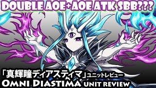 getlinkyoutube.com-「真輝瞳ディアスティマ」ユニットレビュー【ブレフロ】Omni Diastima Unit Review (Brave Frontier)