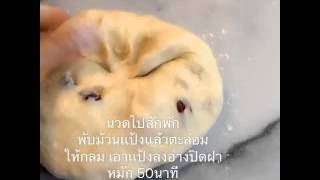 getlinkyoutube.com-ขนมปังเปีย