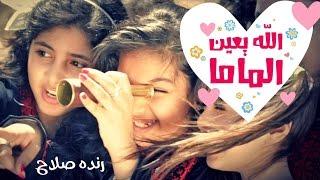 getlinkyoutube.com-الله يعين الماما علينا - رنده صلاح | قناة كراميش Karameesh Tv