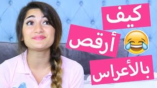 كيف أرقص بالأعراس | How I Dance at Weddings
