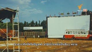 [ หนังกลางแปลง FC. ] - Scoop - เสียงในฟิล์มที่นี่บ้านเรา - ThaiPBS