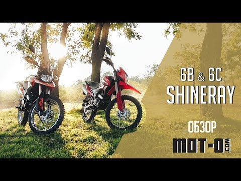 Shineray XY250GY-6B & Shineray XY250GY-6C: видеообзор (with eng subs)