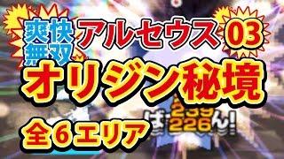 getlinkyoutube.com-【みんなのポケモンスクランブル】3DS アルセウス 爽快無双 03