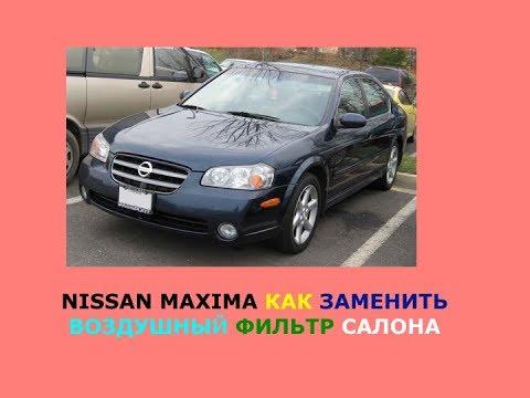 Nissan Maxima Как заменить воздушныи фильтр салона