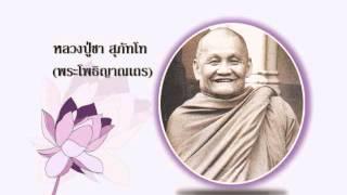 getlinkyoutube.com-ฝึกดูจิต  ; หลวงปู่ชา สุภัทโท