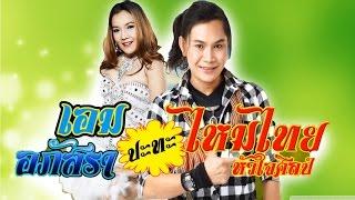 getlinkyoutube.com-คู่หูคู่ฮิต เอม อภัสรา ปะทะ ไหมไทย หัวใจศิลป์