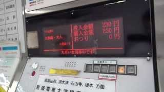 getlinkyoutube.com-京都地下鉄東西線・京阪御陵駅の大津線専用のボタン式券売機できっぷ230円区間を購入してみた