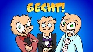 getlinkyoutube.com-БЕСИТ песня!