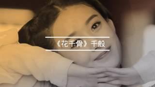 getlinkyoutube.com-《花千骨》趙麗穎 千般