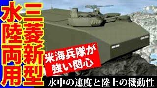 getlinkyoutube.com-三菱重工業の新型水陸両用車に米海兵隊が関心…主力戦車からエンジン転用と新水中推進技術を搭載!