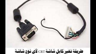 getlinkyoutube.com-How To fix CRT Cable طريقة تغير كابل شاشة كمبيوتر CRT