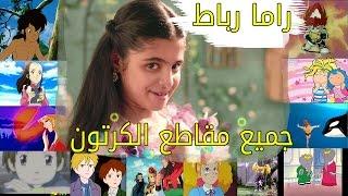 getlinkyoutube.com-راما رباط   جميع مقاطع واغاني الكرتون