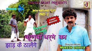 KUNBA DHARME KA ||  Episode 23 : झाड़ कै ठालेंगे(International Fufa PART- 2)|| Superhit Comedy