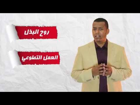 مفاهيم 5 افعل شيئاً ..!    Eritrean Concepts: Do Something! :: Eng Sub::