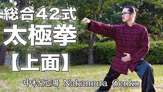 getlinkyoutube.com-42式総合太極拳【上面】42form Taiji-Quan GENKO Nakamura