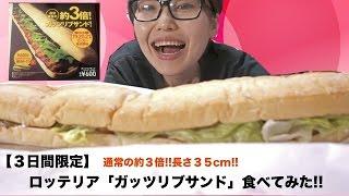getlinkyoutube.com-【3日間限定】巨大!!ロッテリア「ガッツリブサンド」
